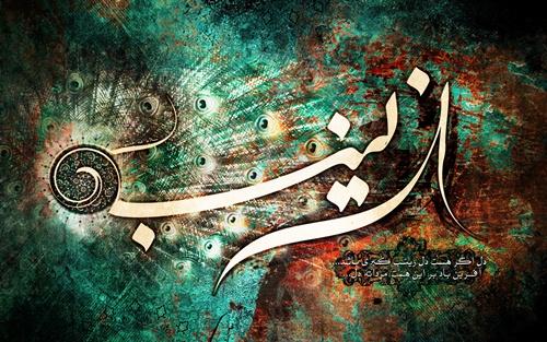 140Zeynab 2500 اوصاف حضرت زینب کبری سلام الله علیها در قرآن